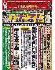 週刊ポスト 2021年 10/1 号 [雑誌]
