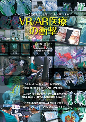 VR/AR 医療の衝撃