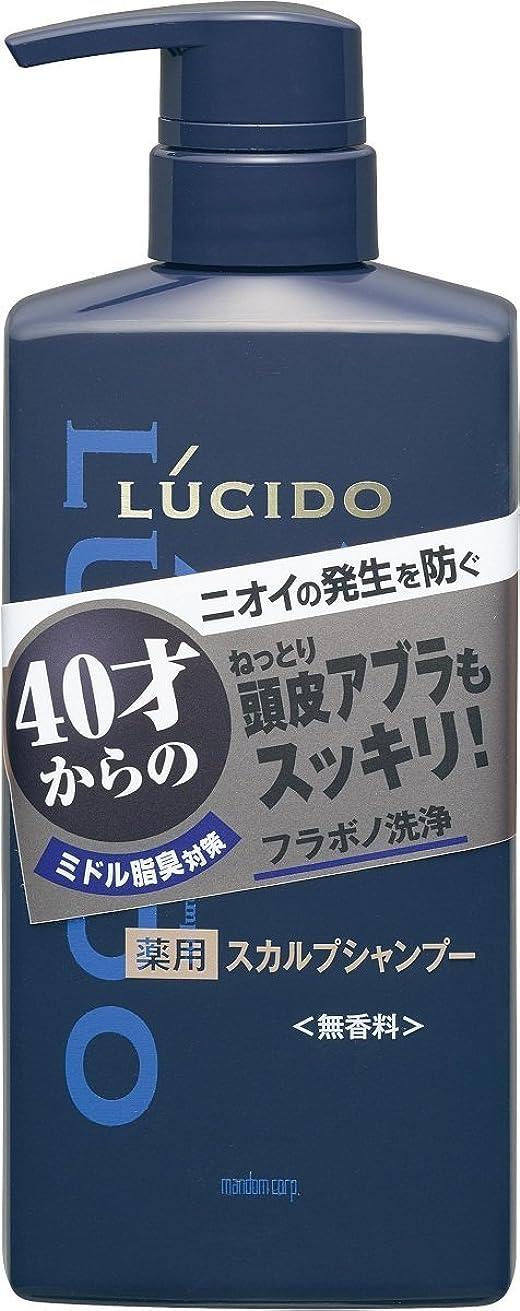 復活ローン暗記するルシード 薬用スカルプデオシャンプー 450mL (医薬部外品)×4