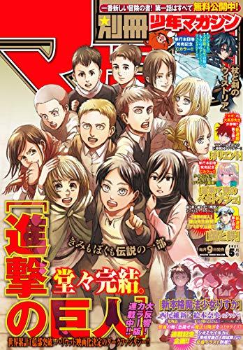 別冊少年マガジン 2021年5月号 [2021年4月9日発売] [雑誌]