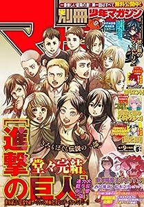 別冊少年マガジン 4巻 表紙画像