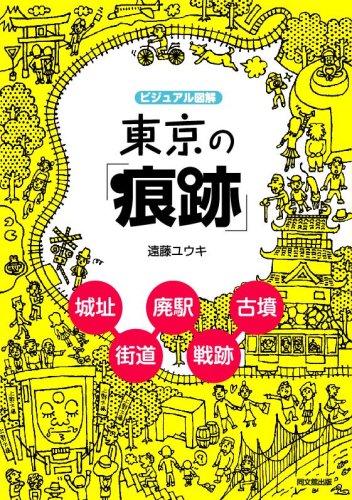 ビジュアル図解東京の「痕跡」 (DO BOOKS)