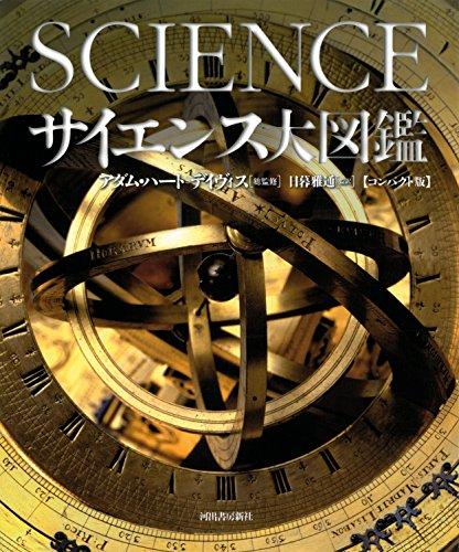 サイエンス大図鑑 【コンパクト版】の詳細を見る