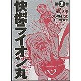 怪傑ライオン丸 (第1巻) (単行本コミックス)