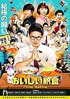 [Amazon.co.jp限定]劇場版 おいしい給食 Final Battle(DVD)(劇場版おいしい給食 FINAL BATTLE 特製ウェットティッシュ付)