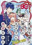 【電子版】B's-LOG COMIC 2021 Feb. Vol.97 [雑誌]