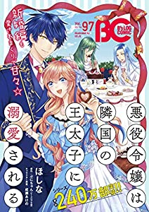 【電子版】B's-LOG COMIC 2021 Feb. Vol.97 [雑誌]