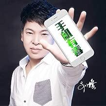 手机有毒 (DJ Mosen Mix)