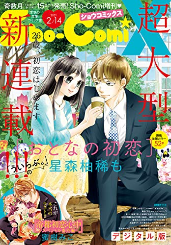 Sho-ComiX 2021年2月14日号(2021年1月15日発売) [雑誌] (Sho-comi)