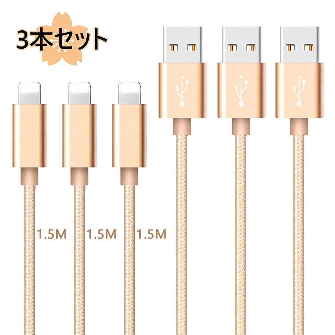 AlexHu iPhone 充電ケーブル ライトニングケーブル 【1.5M*3本セット】 最新バージョン USB Lightning ケーブル アイフォン充電ケーブル 高速データ転送 3A急速充電 小型ヘッド設計 高耐久 ナイロン編み 柔軟性あり 断線防止 iPhone XR/XS MAX/XS/X/8/8Plus/7/7 Plus/6/6 Plus/6s/6s Plus/5/SE/5s/iPad/iPod 対応 ゴールド