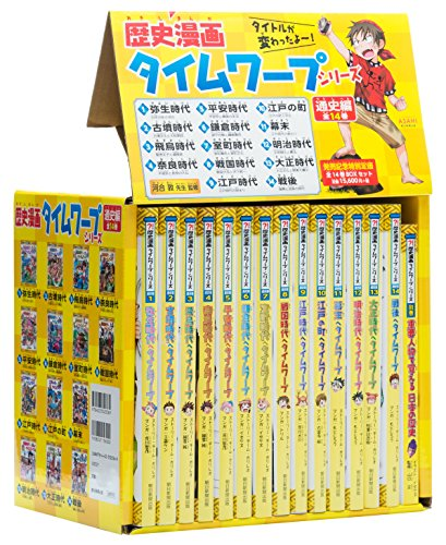 歴史漫画タイムワープシリーズ 通史編【全14巻セット】+ 別巻1冊セット