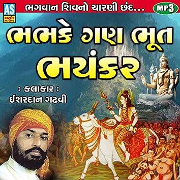 Bhabhke Gan Bhoot Bhayankar - Bholenath Bhajan