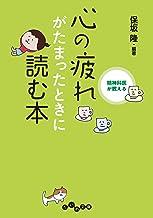 表紙: 精神科医が教える 心の疲れがたまったときに読む本 (だいわ文庫) | 保坂隆