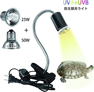 亀ライト 両生類用ライト 25W+50Wアナログ太陽 Eilinco爬虫類ライト 熱帯・亜熱帯 UVA+UVBライト バスキングライト2つランプ付き