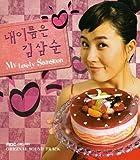 私の名前はキム・サムスン 韓国ドラマ OST(韓国盤)