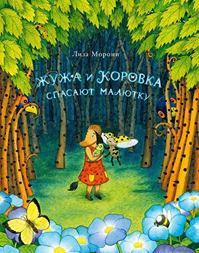 Жужа и Коровка спасают малютку (Russian Edition)