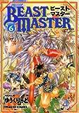 ビーストマスター(6) (ドラゴンコミックスエイジ)