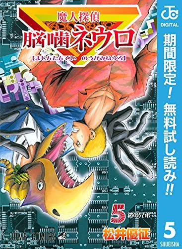 魔人探偵脳噛ネウロ モノクロ版【期間限定無料】 5 (ジャンプコミックスDIGITAL)