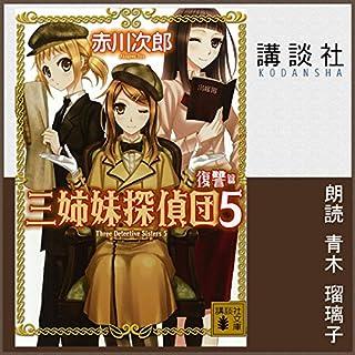 『三姉妹探偵団 5 復讐篇』のカバーアート