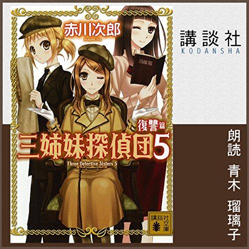 三姉妹探偵団 5 復讐篇 | 赤川 次郎