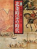 図説 北条時宗の時代 (ふくろうの本)