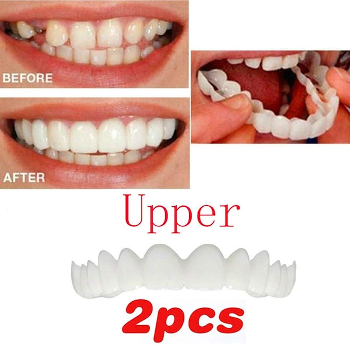 サワー演じる交換2ピース化粧品歯一時的な笑顔ホワイトニング歯インスタント快適な義歯上列再利用可能な大人のスナップ完璧な笑顔ベニヤカバー悪い黄色黒歯