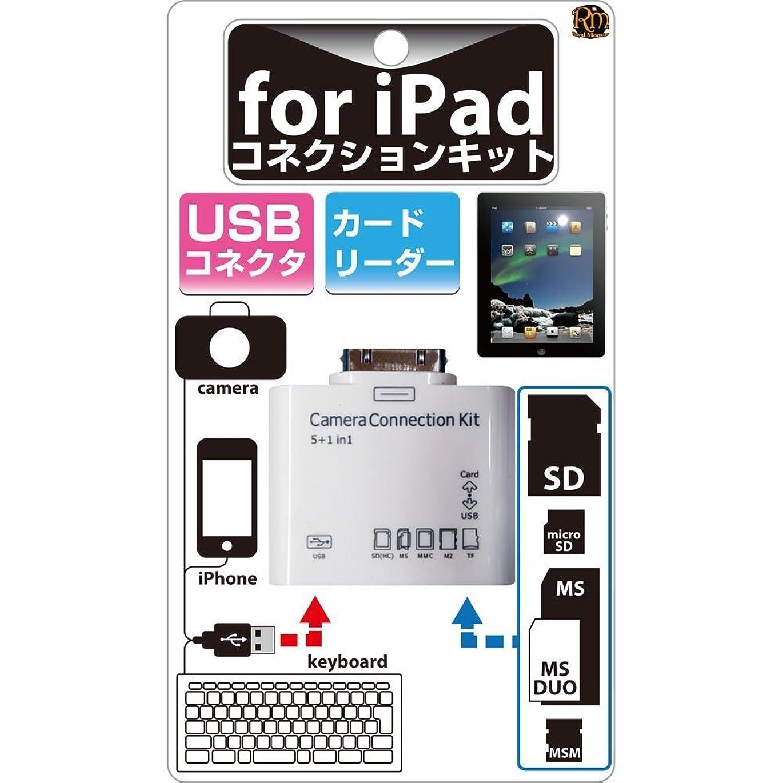 証明書考古学的な矩形Ipad用コネクションキット:ipadでカードリーダーやUSBポートが使える便利アイテム RM-CL2341