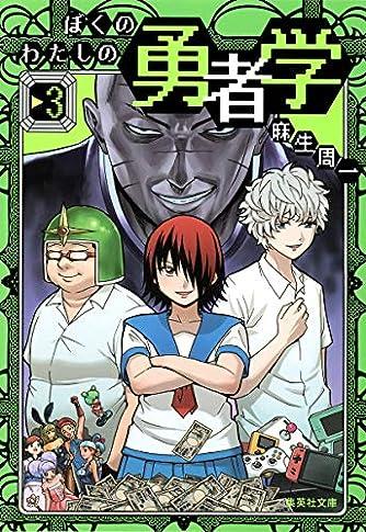 ぼくのわたしの勇者学 3 (集英社文庫―コミック版)