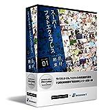 スーパーフォトエクスプレス7000 Vol.1