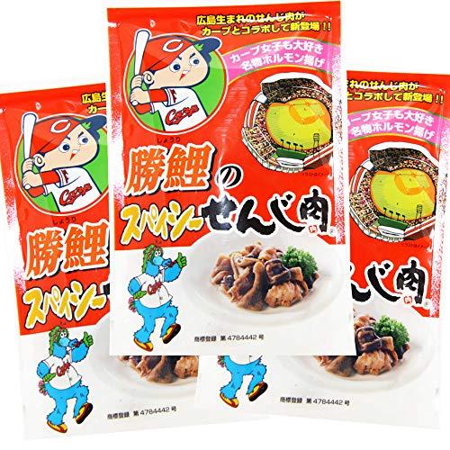 広島名産 カープ 勝鯉のスパイシーせんじ肉 3袋セット(65g×3) ホルモン珍味 せんじがら 広島東洋カープ ポストお届け便