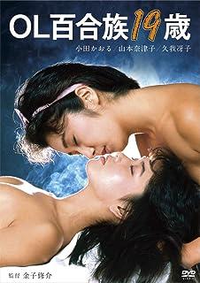 ロマンポルノ45周年記念・HDリマスター版「ゴールドプライス3000円シリーズ」DVD OL百合族19歳