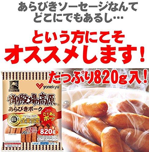 ごてあらポー御殿場高原あらびきポーク820g×1袋ソーセージウィンナー粗挽き粗びきお取り寄せグルメご飯のお供ごはんの友豚肉肉