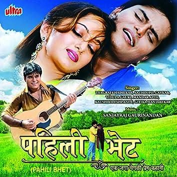 Pahili Bhet