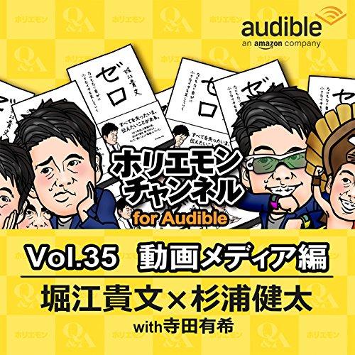 『ホリエモンチャンネル for Audible-動画メディア編-』のカバーアート