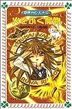 妖界ナビ・ルナ (4) 火をふく魔物 (フォア文庫)