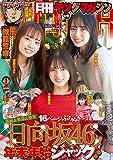 月刊ヤングマガジン 2021年No.1 [2020年12月18日発売] [雑誌]