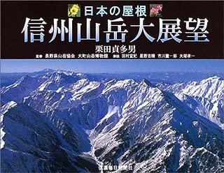 日本の屋根 信州山岳大展望