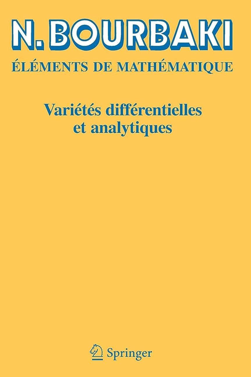 社会主義収穫ジャズVarietes differentielles et analytiques (Elements de Mathematique)
