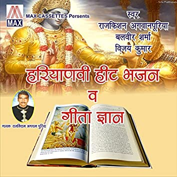 Haryanvi Hit Bhajan Wa Geeta Gyan