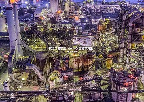 夜の工場百景 ~ドローン空撮写真集~