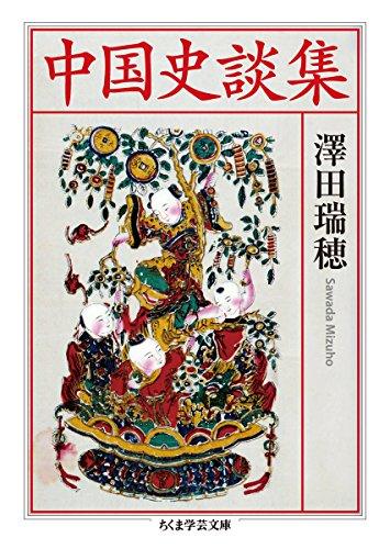 中国史談集 (ちくま学芸文庫)