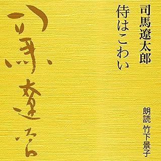 侍はこわい                   著者:                                                                                                                                 司馬 遼太郎                               ナレーター:                                                                                                                                 竹下 景子                      再生時間: 40 分     13件のカスタマーレビュー     総合評価 4.5