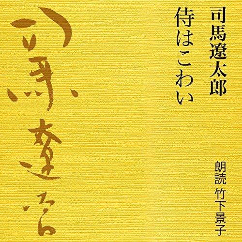 『侍はこわい』のカバーアート