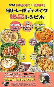 [美味しいダイエットレシピサイト旨ブロ 猫山 旬, 猫山 旬]の全品高たんぱく・低糖質!筋トレ・ボディメイク絶品レシピ本: 圧巻の鶏肉レシピ!