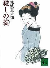 表紙: 殺しの掟 (講談社文庫) | 池波正太郎