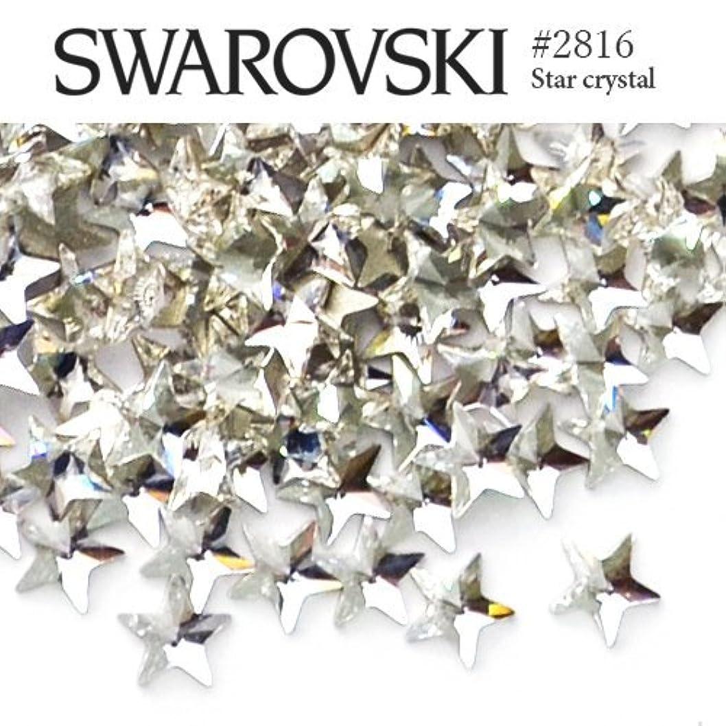 ブラインド大胆な参加する#2816 スター (星) [クリスタル] 5粒入り スワロフスキー ラインストーン レジン パーツ ネイルパーツ ジェルネイル デコパーツ スワロ