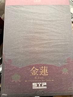 金蓮 SkytubePremium Jin-Lian 紅玉ver 抽選当選分 納品書在中 スカイチューブ プレミアム
