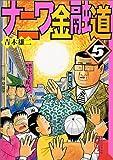 ナニワ金融道(5) (講談社漫画文庫)
