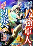 娘を婚約破棄された最強軍人、国を見限り辺境へ 2巻 (mangaDOCK)