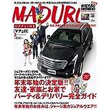 MADURO(マデュロ) 2019年 2 月号 [雑誌] MADURO(マデュロ)
